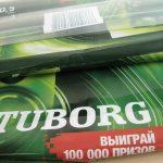 industrial film tuborg10